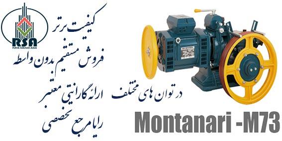 موتور آسانسور مونتاناری