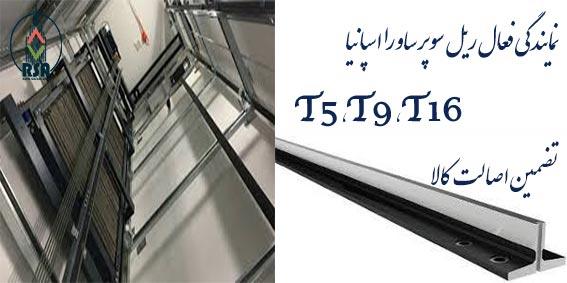 ریل آسانسور سوپر ساورا