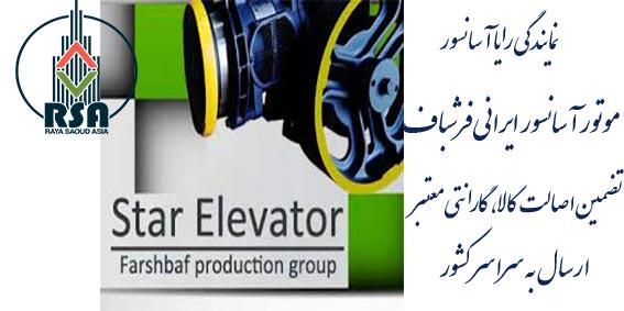موتور آسانسور الکمپ فرشباف