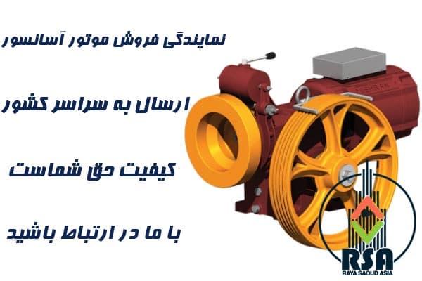 موتور آسانسور بهران 3VF 7/3
