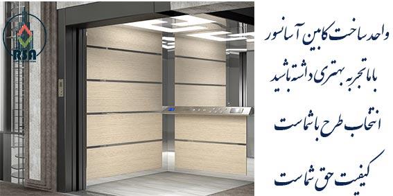 متعلقات کابین آسانسور