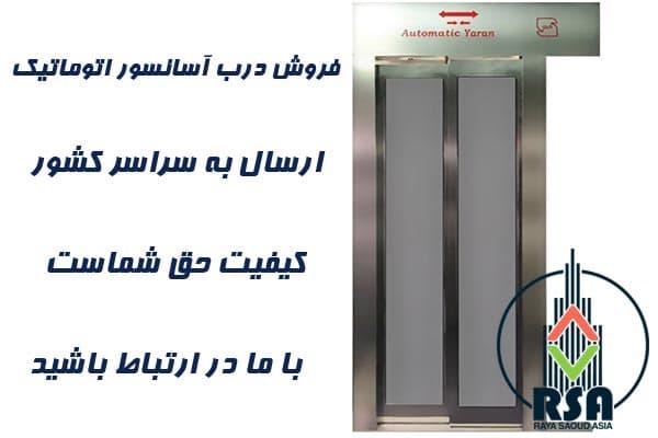 بهترین درب اتوماتیک آسانسور