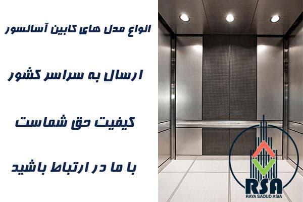 قیمت کابین آسانسور مدرن