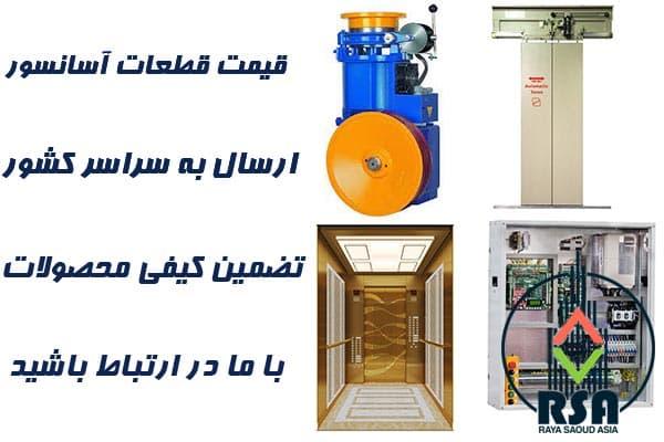 قیمت قطعات آسانسور